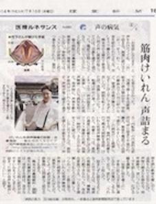 yomiuri140716