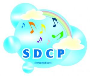 一般社団法人SDCP発声障害患者会